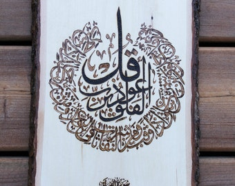 "Hand Engraved Woodburned ""Surat Alfalaq"" 