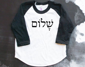 Shalom Black & White Toddler Baseball Shirt - Jewish Baby Tee - Hebrew Hello Shirt - Baby Baseball Tee - Shalom and Peace - Jewish Baby Gift