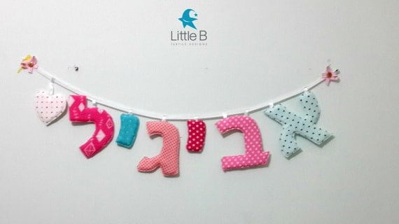 Baby Showers Jewish ~ Jewish baby gift hebrew name letters personalized nursery