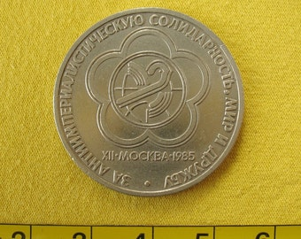 """1985 """"Festival in Moscow""""  Russian coin 1 ruble USSR money Rare Vintage One rouble Soviet Union"""