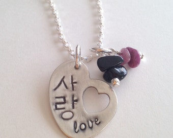Hand Stamped LOVE / Sarang In Korean Hangul With Tourmaline