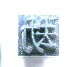 Japanese Typewriter Key - Metal Stamp - Kanji Stamp - Chinese Character - Vintage Typewriter key - Take by Force Coerce