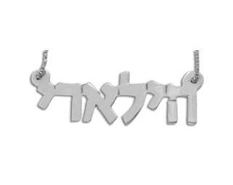 Hillary Clinton Hebrew Sterling Silver Necklace or Hillary Clinton Hebrew Pin