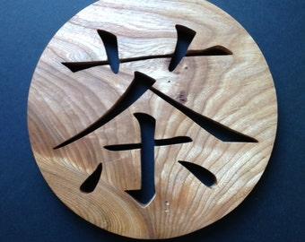 Trivet/ Pot holder. Kanja symbol for Tea.