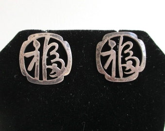 925 Sterling Silver Cuff Links - Chinese Character Fu - Happiness, Good Fortune