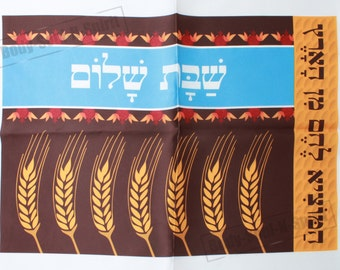 Hallah SHABBAT Shabbos Judaica Hamozi Bread Challah Cover Israel Yom Tov Jewish #Challah_Cover-hamozi-1