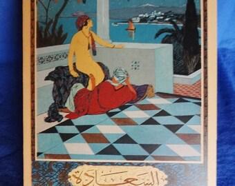 Vintage Large Card for Framing LE BONHEUR from Le Jardin Des Caresses