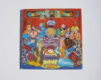 vintage vinyl record Ali Baba musical tale  Soviet vintage 1981