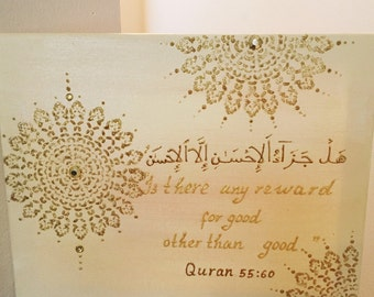 11 by 14 inches islamic canvas in golden colors! Ready to ship!