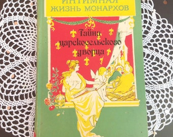 Mystery Palace at Tsarskoye Selo, the Intimate life of monarchs, Vintage book