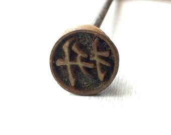 Vintage Japanese Yakiin Branding Iron - Kanji Stamp  - Wooden Measuring Cup  B2-89