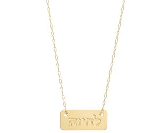 Being, Hebrew Jewelry, Word Necklace, Inspiration Jewelry