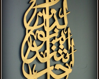 Muslim Art - Contemporary Islamic Decor - Love of Allah - A beautiful wood carved work with intricate details