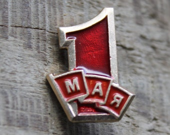 Vintage Soviet Pin ... pinback button ... badge ... dedicated to the 1 of May