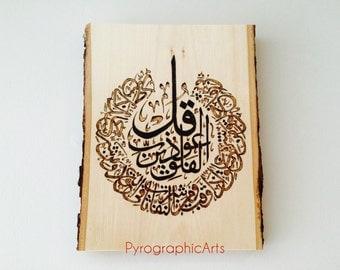 "Hand Engraved Woodburned ""Surat Alfalaq"" | Quran | Islamic Art | Small | Basswood | MADE TO ORDER | PyrographicArts"