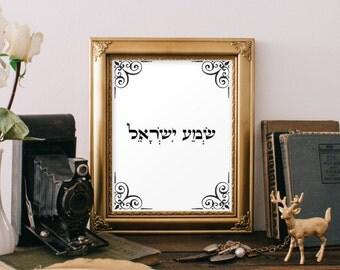 Shema Yisrael  print, Jewish wall art, Wall decor, Wall hanging, Judaica art, Jewish home decor, Jewish gift, Wall Poster, Bible verse 3002