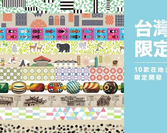Mt expo in Taipei washi tape samples (100cm for each design)/ limited edition