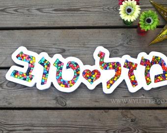 Candy  Letter Dishes - MAZAL TOV - Birthdays letter dishes - Dish Letter - Candy Dishes