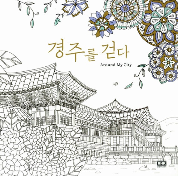 Around My City Coloring Book For Adult Walking Through The