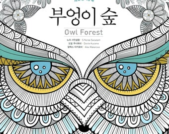Owl Forest - Coloring Craft Book