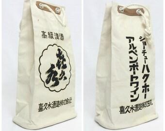 Vintage Industrial Japanese Drawstring Bag of a Sake Company. Tool Bag, Storage, Organizer, Pouch (Shop Ref: 1306)