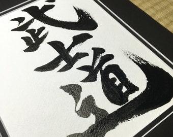 Bushido - Japanese Calligraphy Kanji Art