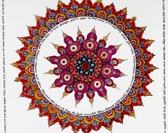 Jewish Art Print Mandala eshet Hayil/Woman of valour/Paper Print/Judaica/Jewish Holidays Gift Hebrew Words Israeli Artist Gadi Dadon