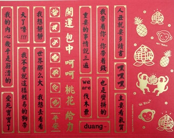 Chinese Year of the monkey 2016 auspicious sayings red and gold paper stickers! Good luck fortune - wedding - China hanzi symbols - blessing
