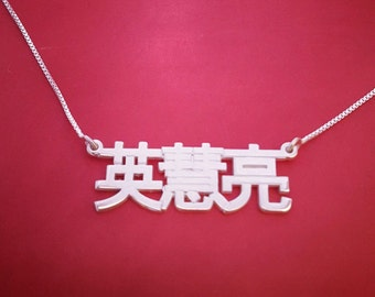 Chinese Name Necklace Chinese Name Chain Birthday Gift Mandarin Name Necklace Putonghua Name Necklace Guoyu Name Necklace Chinese Necklace