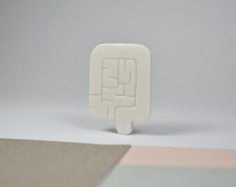 Brain intestines. White square porcelain brooch, stainless steel. Pop minimalist jewel. Intestins brain brooch