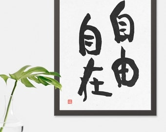 Japanese Kanji Zen Idiom 'In Control and In the Flow'  Inspirational Saying Printable Art Calligraphy Print Digital Wall Decor