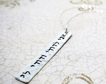 I am my beloved and my beloved is mine - Ani l'dodi v'dodi li - Hebrew Necklace - Hebrew Jewelry - Sterling Silver Bar - Vertical Bar