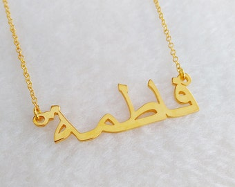 Gold Arabic Name Necklace,Personalized Islam necklace,Custom Arabic Calligraphy Necklace,Arabic Font Necklace,Handmade Arabic Jewelry