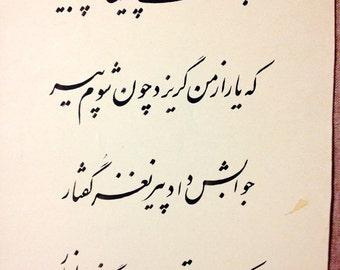Original Persian (Farsi) Calligraphy (#10)