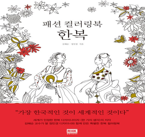 Korean Coloring Book Hanbok Fashion Traditional Clothes