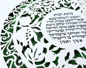 Birkat Habayit - Jewish Home Blessing  Judaica Prayer Wall Art - Ornate Paper Cut - 7 Seven Species - Home Protection Symbol - David Fisher
