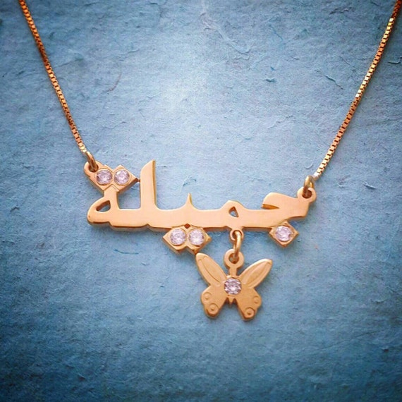 real gold arabic name necklace farsi name necklace arabic