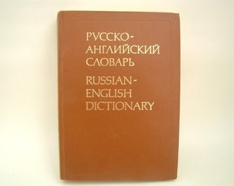Russian English Dictionary. 1987 Vintage Russian Book Learn Russian Language Dictionary School Book Vintage Book Word Lover Gift for Teacher