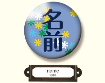 Custom Made[004]-The badge and Sticker with your name in Japanese.