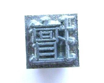Vintage Japanese Typewriter Key - Japanese Stamp - Kanji Stamp - Chinese Character - Vintage Stamp -  altar - arena - examination hall