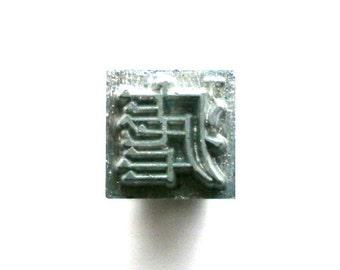 Japanese Typewriter Key - Metal Stamp - Kanji Stamp - Chinese Character - Vintage Typewriter key intermittent fever malaria Vintage  Stamp