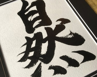 Nature - Japanese Calligraphy Kanji Art