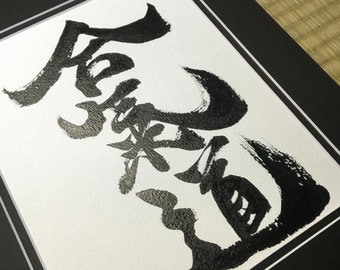 Aikido - Japanese Calligraphy Art