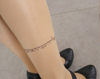 New Printed Tights with Hebrew Words, Hebrew Letters, Jewish, Hebrew words, Tattoo Tights, Printed Pantyhose
