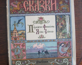 Children's Book Classic Russian Fairy Tales,  Illustrated, Collectible, Year 1967, Moscow