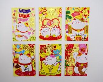 6 variety pack Chinese maneki neko lucky money envelope - craft supplies & packaging - kawaii lucky cat  - Hong Bao packet - lunar new year
