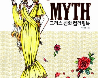 Greek Myth Coloring Book for Adult / The greek mythology book Greek Gods and Goddesses coloring pages colouring book
