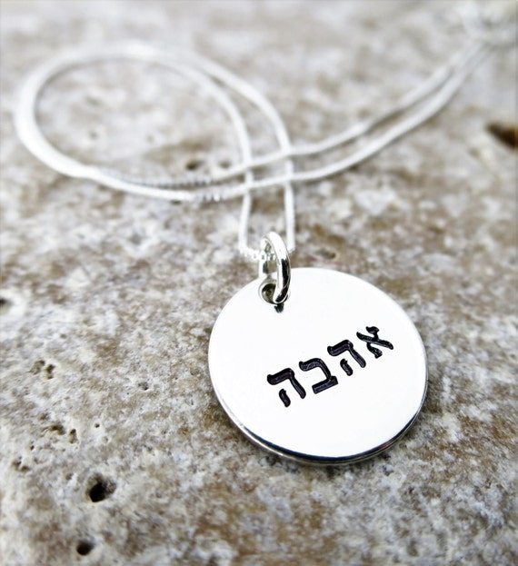 Love Necklace | Ahava Necklace | Hebrew Love Necklace | Sterling Silver Disc Necklace | Hebrew for Love | Ahava Jewelry | Bat Mitzvah Gift