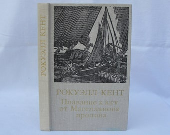 Rockwell Kent - Voyaging: Southward from the Strait of Magellan (In Russian) - Hardcover -- 1977, 100 illustrations by author