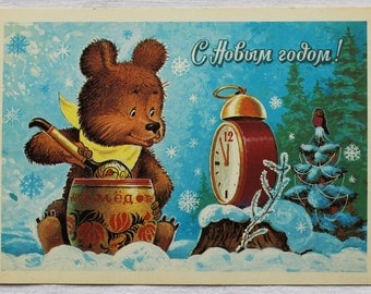 Happy New Year! Vintage Soviet Postcard. Illustrator Zarubin - 1983. USSR Ministry of Communications Publ. Bear, Clock, Honey, Holiday